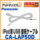 【パナソニック】【CA-LAP50D】iPod用USB接続ケーブル iPodビデオ対応 RX・RS・R・Zシリーズナビに対応