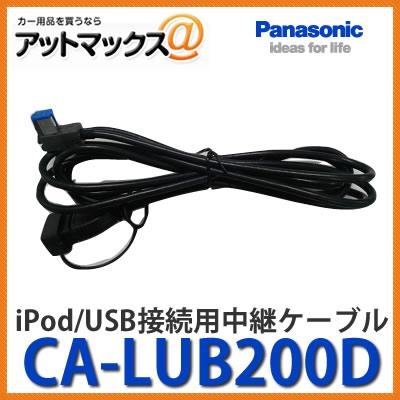 【CA-LUB200D Panasonic パナソニック】 iPod USB接続用中継ケーブル{CA-LUB200D[500]}
