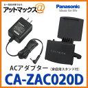 Ca-zac020d