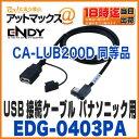 Edg-0403pa