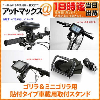 自転車・バイクにもゴリラ ゴリラ&ミニゴリラ用 自転車・バイク用 防水ケース付き取付キット CN-G510Dなど適合