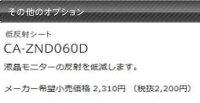低反射シートCA-ZND060D