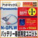 【パナソニック】【N-GPLW】製品保証延長キット(ライフウインク LIFEWINK バッテリー寿命判定ユニット 付き)(パナ…