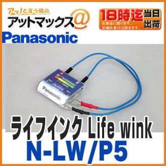 N-LW/P4 자동차 배터리 수명 판정 유닛 「 LifeWINK (라이프/윙크) 」