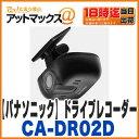 Ca-dr02d