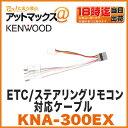 ケンウッド パケット ステアリング リモコン ケーブル