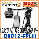 【ユピテル】ポータブルナビ用 OBDIIアダプター【OBD12-FPLIII】