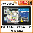 【Yupiteru ユピテル】動作・機能・地図すべてが快適2016年春版地図、マップルナビPro2搭載ポータブルカーナビ【YPB552】