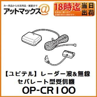 Radar wave & radio separate type receiver OP-CR100 for the portable navigator