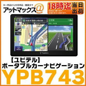 【Yupiteru ユピテル カーナビ】 7インチ ポータブルカーナビゲーション 8GB ワンセグ対応 【YPB743】 {YPB743[1103]}