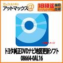 【最新版!!】トヨタ純正DVDナビ地図更新ソフト全国版08664-0AL16 2016年春の最新版