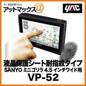 YAC / ヤック 液晶保護シート 耐指紋タイプ SANYO ミニゴリラ 4.5インチワイド用 VP-52{VP-52[1305]}