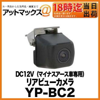 YP-BC2 木星 YUPITERU Jezera 年后视摄像头 DC12V (负地球汽车只)