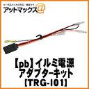 【pb・ピービー】TRG-I01 AVインストールキット オプションイルミ電源アダプターキット