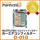 カーエアコンフィルター【D-010】乗用車用MLITFILTER/エムリットフィルター(トヨタ/レクサス/スバル/他)