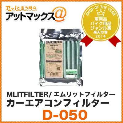 カーエアコンフィルター【D-050】ホンダ用MLITFILTER/エムリットフィルター(フィット/フリード/CR-Z)