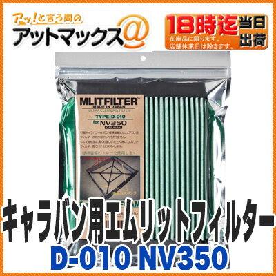 【エムリットフィルター】カーエアコンフィルター日産 キャラバン専用【TYPE:D-010 FOR NV350】パーフェクトフィットフォーム 日本製