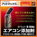 カーエアコン用オイル添加剤 エアコンイノベーターNeo 【VS-555 東洋化学】