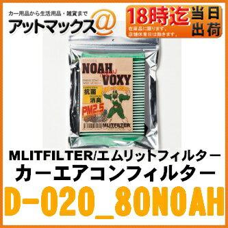 【MLITFILTER エムリットフィルター】【D-020_80NOAH】トヨタ 新型ノア・ヴォクシー(80系)用エアコンフィルター