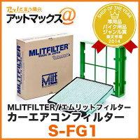 MLITFILTER(エムリットフィルター)カーエアコン専用フィルターS-FG1