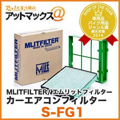 カーエアコンフィルター【S-FG1】スバル用アダプターセット(TYPE:D-010 for SUBARISTs) MLITFILTER/エムリットフィルター (SUBARU/インプレッサ/WRX) {S-FG1[9980]}