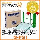 【MLITFILTER エムリットフィルター】カーエアコンフィルター【S-FG1】スバル用アダプターセット(TYPE:D-010 for SUB…