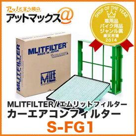 MLITFILTER エムリットフィルター S-FG1車載用エアコンフィルター 車種専用スバル用アダプターセット(TYPE:D-010 for SUBARISTs) (SUBARU/インプレッサ/WRX) {S-FG1[9980]}