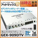 Gex-909dtv_1
