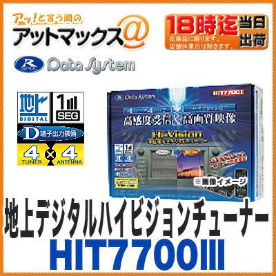 データシステム車載用地上デジタル ハイビジョンチューナー【HIT7700III】(4×4アンテナ方式を採用 高感度地上デジタルハイビジョンチューナー)