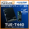 ALPINE Tue-T440 Alpine terrestrial digital TV tuner 4 × 4 car automotive TUE-T440