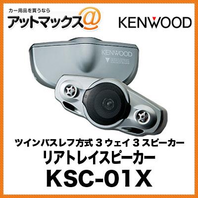 KENWOOD リアトレイスピーカー ツインバスレフ方式 3ウェイ3スピーカー KSC-01X{KSC-01X[905]}
