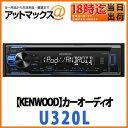 【KENWOOD ケンウッド】カーオーディオ MP3/WMA/WAV※1/FLAC※1対応 CD/USB/iPodレシーバー【U320L】ブルーイルミネーション...