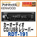 【ケンウッド】【RDT-191】カーオーディオ CD/USBレシーバー 1DINフロントUSB AUX端子搭載 Android対応RDT-181後継