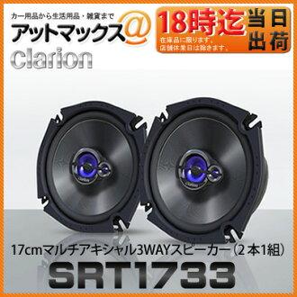 SRT1733 클라리온 clarion 17 cm마르치아키샤르 3 WAY 스피커 2개 1조