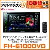 FH-6100 DVD 파이오니아카롯트리아 carrozzeria 6.2 V형 와이드 VGA 모니터/DVD-V/VCD/CD/USB/튜너・DSP 메인 유닛!!