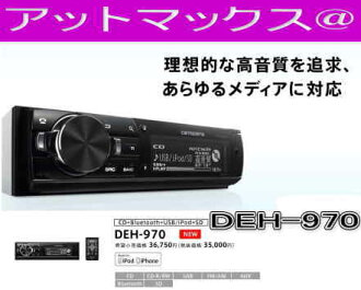 Deh-970 pioneer carrozzeria Carrozzeria 3-way digital network /USB/Bluetooth internal quality SD/CD receiver (compatible iPod/iPhone direct connect support, MP3/WMA/AAC/WAV)