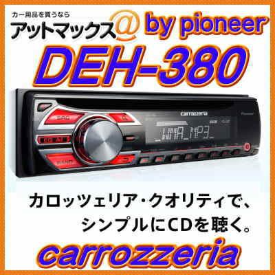 【DEH-380】【カロッツェリア パイオニア】 CD対応メインユニット 1DIN カーオーディオdeh380{DEH-380[600]}
