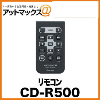 CD-R500 pioneer Pioneer Carrozzeria carrozzeria remote control