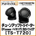 パイオニア carrozzeria カロッツェリアAVシステムアップ チューンアップトゥイーターTS-T720