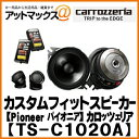 パイオニア carrozzeria カロッツェリア10cmセパレート2wayスピーカーTS-C1020A