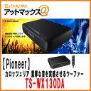 Ts wx130da