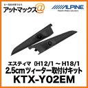 ALPINE エスティマ (H12/1〜H18/1) 2.5cmツィーター取付けキット KTX-Y02EM