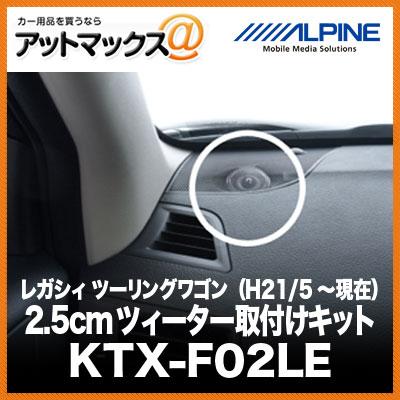 ALPINE レガシィ ツーリングワゴン (H21/5〜現在) 2.5cmツィーター取付けキット KTX-F02LE
