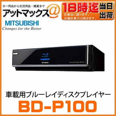 BD-P100 三菱電機 車載用ブルーレイディスクプレーヤー 1DINサイズ NR-MZ80/NZ-MZ60シリーズ対応{BD-P100[9980]}