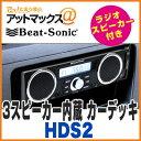 【ビートソニック】【HDS2】3スピーカー内蔵 カーデッキ 12V車用AUX/SD/USB 対応 FM/AMチューナー付!カーオーディオ(スピーカーがない車でも...