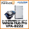 ALPINE Vehicle Hub Pro(车辆中心·专业)VPA-B222