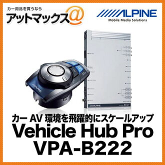 ALPINE Vehicle Hub Pro(비클 허브・프로) VPA-B222