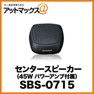 ALPINE Center speaker (45W power amplifier included) SBS-0715
