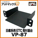 VP-87 ヤック YAC AVパーツ 日産系用 ETC取付基台 【ゆうパケット300円】