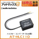 【AT-HLC110】【オーディオテクニカ audio-technica】 ハイローコンバーター(2ch用)2スピーカー用